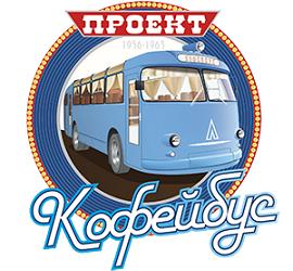 Название: coffeebus4.png Просмотров: 1059  Размер: 105.5 Кб