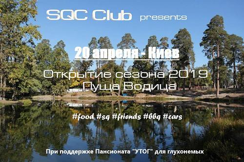 Нажмите на изображение для увеличения Название: SQC 2019 Kiev.jpg Просмотров: 305 Размер:179.6 Кб ID:72337