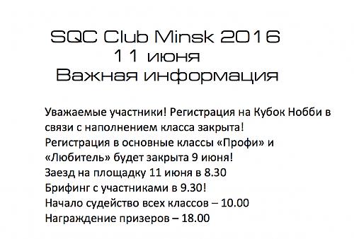 Нажмите на изображение для увеличения Название: SQC Club Minsk 2016.png Просмотров: 157 Размер:125.4 Кб ID:62939